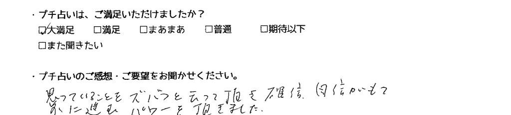 お茶会6宮崎さん