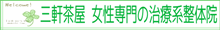 姉妹サイト:三軒茶屋の治療系整体院「香木堂」
