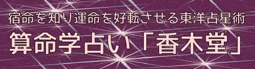 算命学占い「香木堂」