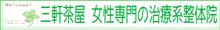 関連サイト:三軒茶屋の治療系整体院「香木堂」